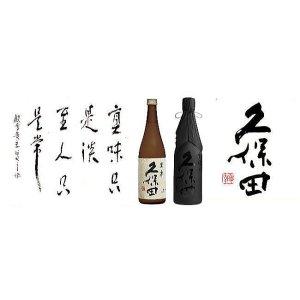 画像1: 久保田萬寿・雪峰セット