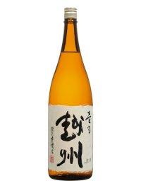 壱乃越州特別本醸造