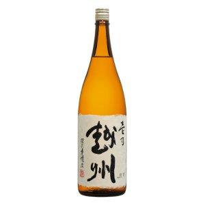 画像1: 壱乃越州特別本醸造