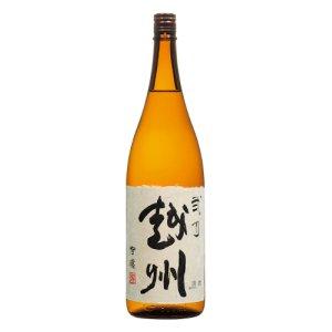 画像1: 弐乃越州吟醸酒