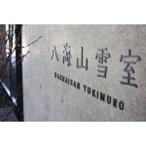 画像4: 2016八海山越後で候純米吟醸生原酒720ml