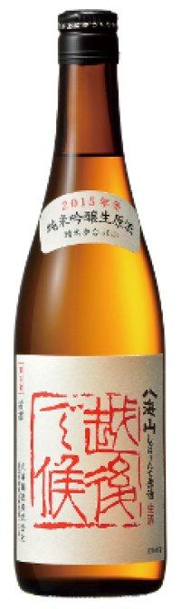 八海山越後で候 純米吟醸生原酒2018