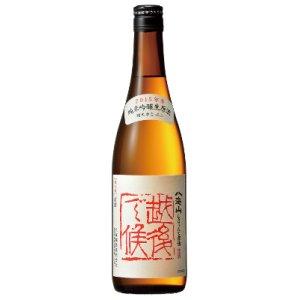 画像1: 八海山越後で候純米吟醸生原酒ヴィンテージ