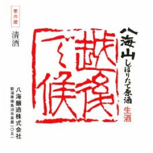 画像1: 純米吟醸八海山越後で候原酒化粧箱
