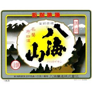 画像2: 八海山 清酒
