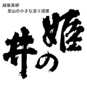 画像2: 姫の井秋上がりかめぐち酒(ご予約)