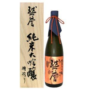 画像1: 越の誉 槽搾り 純米大吟醸