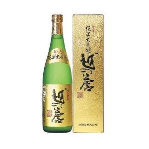 画像1: 越の誉 純米大吟醸