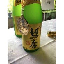 他の写真1: 越の誉 純米大吟醸