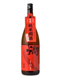 越の誉純米燗酒