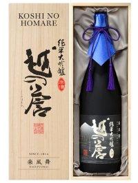 越の誉 純米大吟醸原酒「楽風舞」