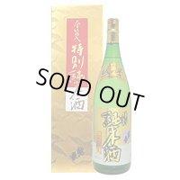 越の誉金箔入り特別純米酒