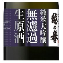 他の写真2: 越の誉純米大吟醸無濾過生原酒 蔵誉