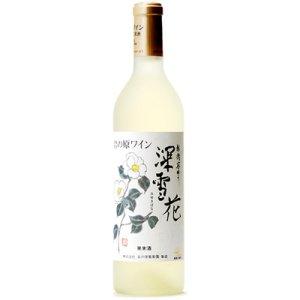 画像1: 岩の原ワイン深雪花 白