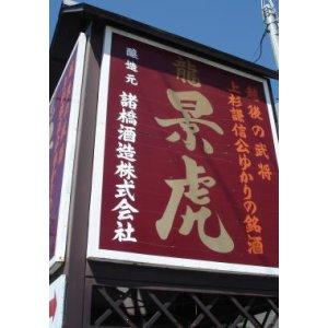 画像5: 越乃景虎 龍