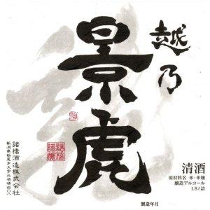 画像2: 越乃景虎 龍