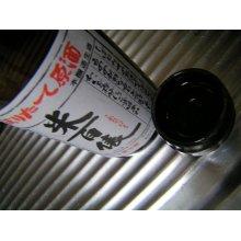 他の写真2: 米百俵しぼりたて生原酒素濾過特別本醸造