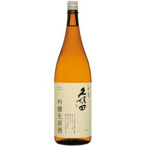 久保田千寿生原酒吟醸1800ml
