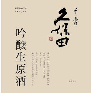 久保田千寿生原酒吟醸ラベル