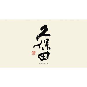 画像3:  久保田千寿純米吟醸