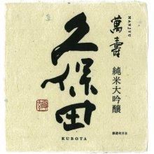 他の写真1: 久保田萬寿純米大吟醸