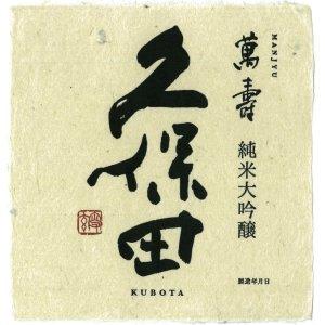 久保田萬寿純米大吟醸ラベル