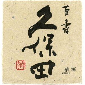 画像2: 久保田百寿特別本醸造