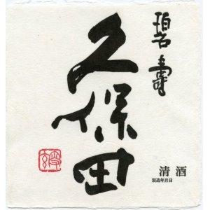 画像2: 久保田碧寿純米大吟醸山廃仕込み