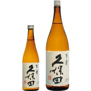 画像1: 久保田百寿特別本醸造