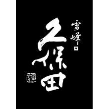 他の写真1: 久保田雪峰純米大吟醸