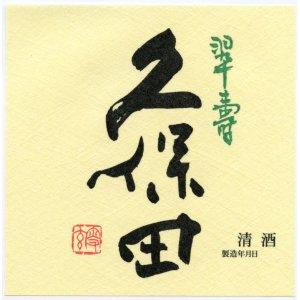久保田翠寿