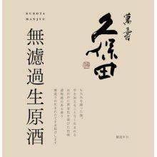 他の写真2: 久保田萬寿純米大吟醸無濾過生原酒