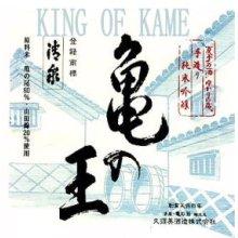 他の写真1: 清泉亀の王純米吟醸生貯蔵酒
