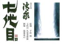 清泉七代目純米吟醸化粧箱