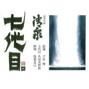 画像2: 清泉七代目純米吟醸