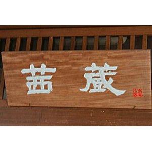 画像4: 雪中梅特別純米酒2021