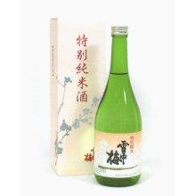 他の写真2: 雪中梅特別純米酒2020