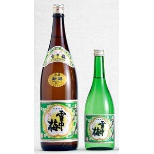 画像1: 雪中梅 普通酒