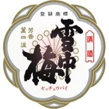 他の写真1: 雪中梅特別純米酒2020