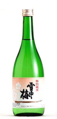 雪中梅特別純米酒ヴィンテージ