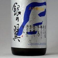 他の写真2: 銀の翼越淡麗大吟醸原酒