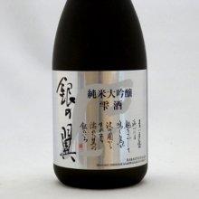 他の写真1: 銀の翼純米大吟醸雫酒