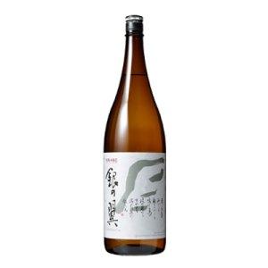 画像1: 銀の翼特別本醸造