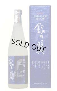 銀の翼雪囲い貯蔵酒純米吟醸720ml